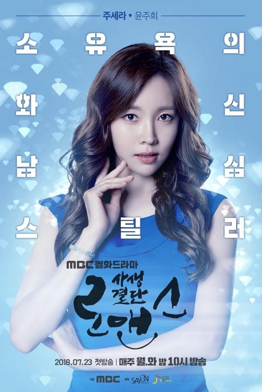 Yoon-Joo-Hee