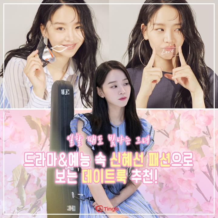 ASK K-POP Drama & Performing Arts 'Shin Hye-sun' date