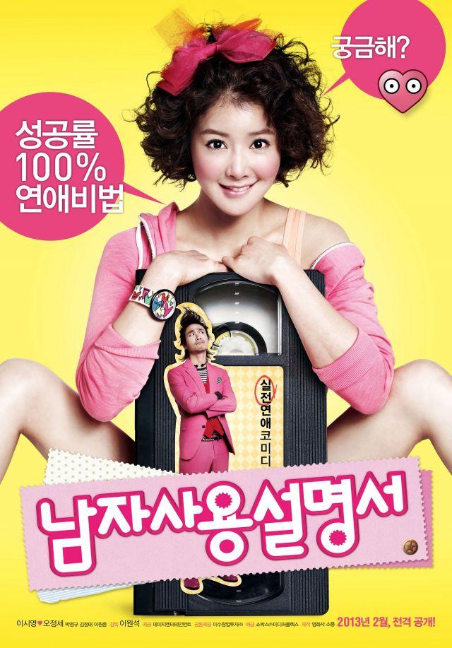Korean-movies-opening-today-2013-02-14-in-Korea.jpg