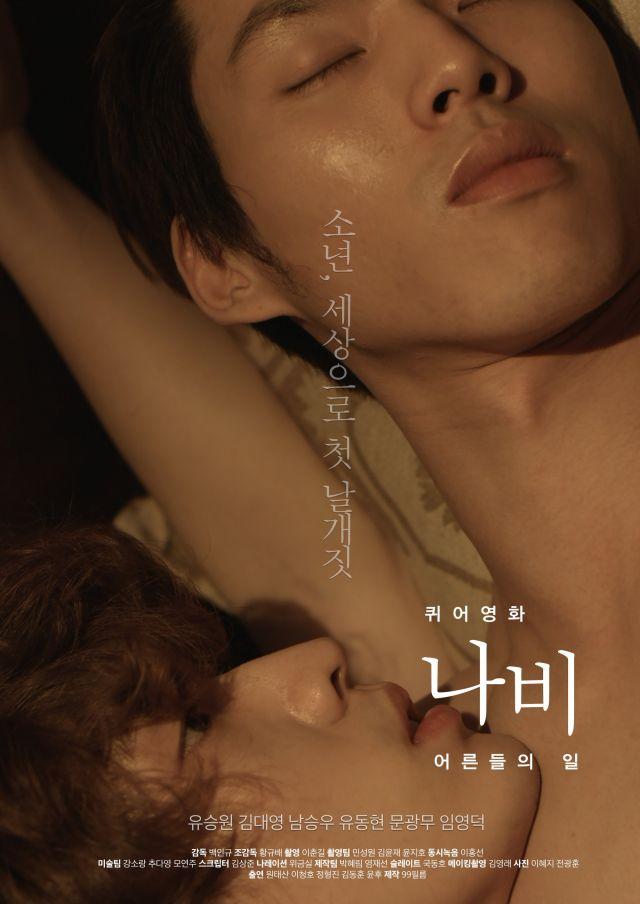 korean adult movie site