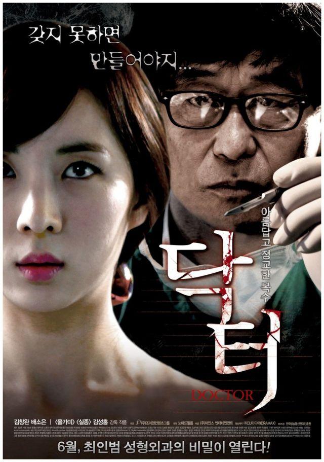 the Korean movie  Doctor  Doctor Who Movie 2013