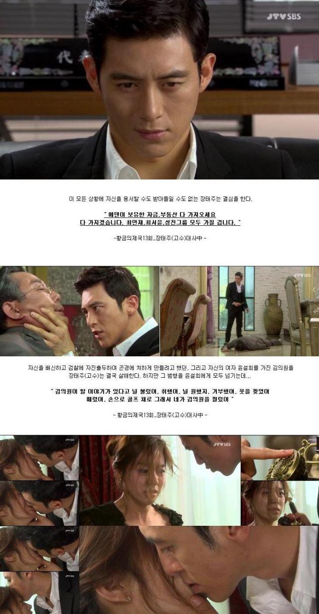episode-13-captures-for-the-Korean-drama-Empire-of-Gold.jpg