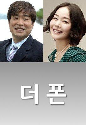 Korean movie phone