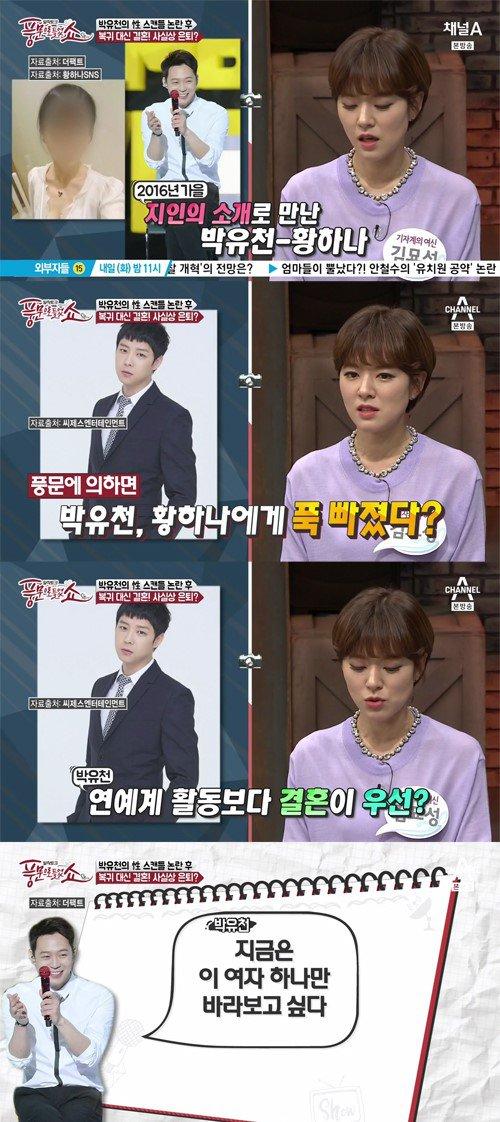 ASK K-POP Park Yoo-chun's fiance Hwang Hana's surprising past
